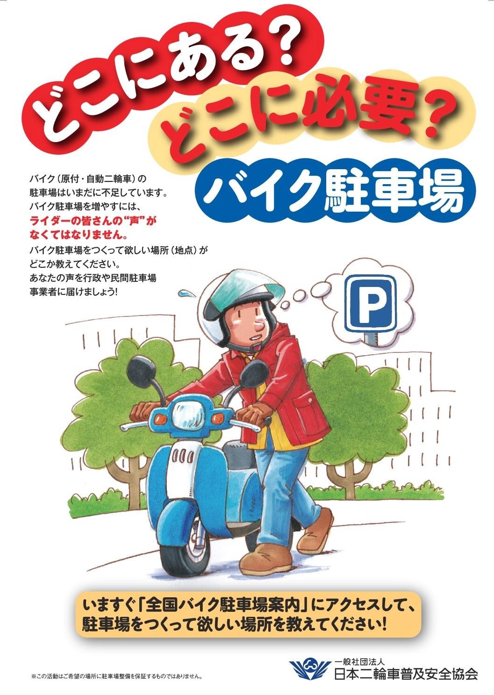parkinginfo-001