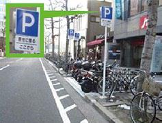 原動機付自転車を駐車可能とする規制の緩和例
