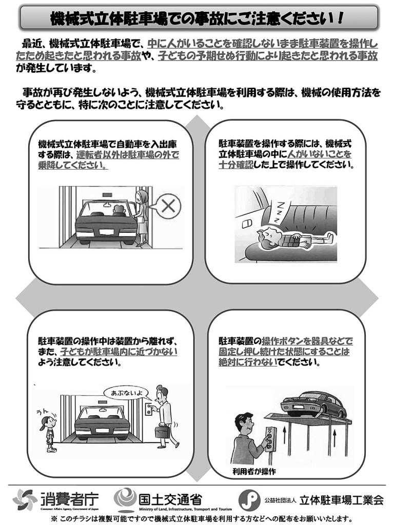 機械式立 体駐車場での事故にご注意ください