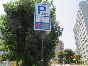 内照式満空表示付・路外駐車場案内標識